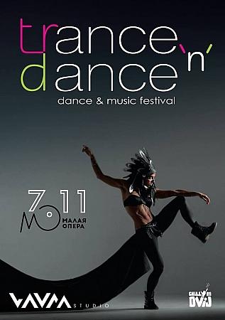 Куда пойти 7-8 ноября танцевальный фестиваль