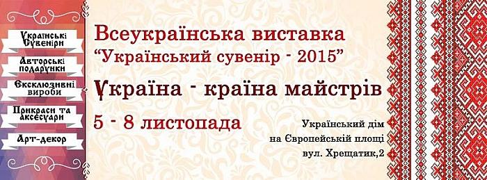 Куда пойти 7-8 ноября сувенирная выставка
