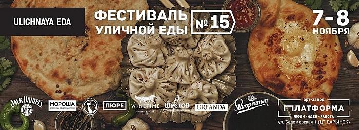 Куда пойти 7-8 ноября фестиваль уличной еды