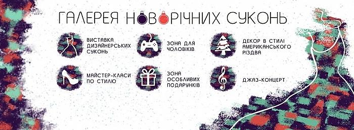 Куда пойти 26-27 декабря фестиваль новогодних платьев