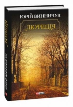Что читать из украинской литературы