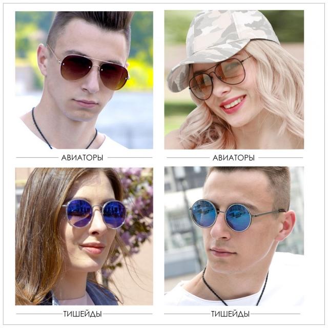 LuckyLOOK очки авиаторы