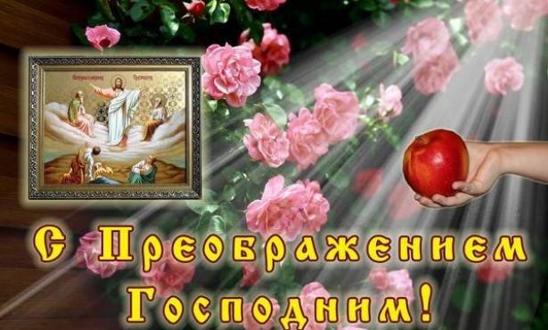 Поздравления с Преображением Господним в стихах - t 3
