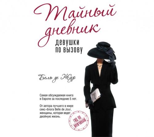 Тайный дневник девушки по вызову, Бель де Жур