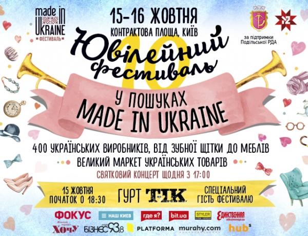 Десятый юбилейный фестиваль В поисках Made in Ukraine