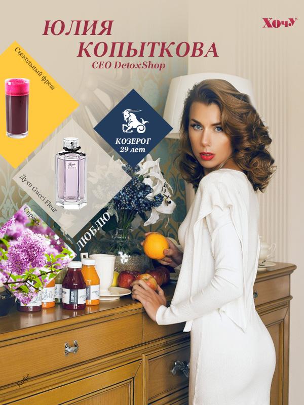 Как превратить здоровый образ жизни в бизнес: история Юлии Копытковой - фото №1