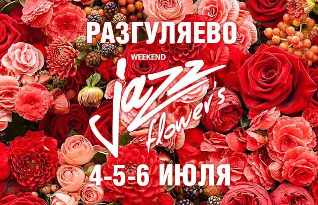 Выходные в столице: Країна мрій, мастер-класс Чапурина и Flower's Jazz Weekend - фото №4