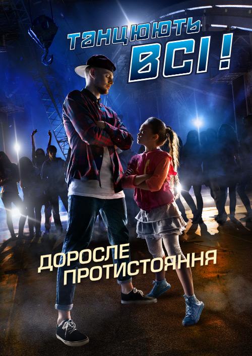 Танцуют все 8 сезон финал: 18 выпуск от 25.12.2015