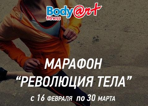 фитнес-марафон