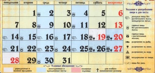 церковный календарь на август 2017