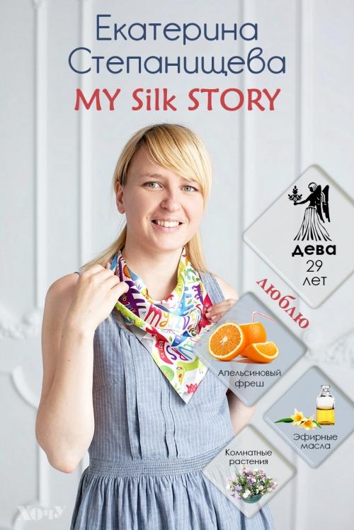где купить шелковые платки в Украине