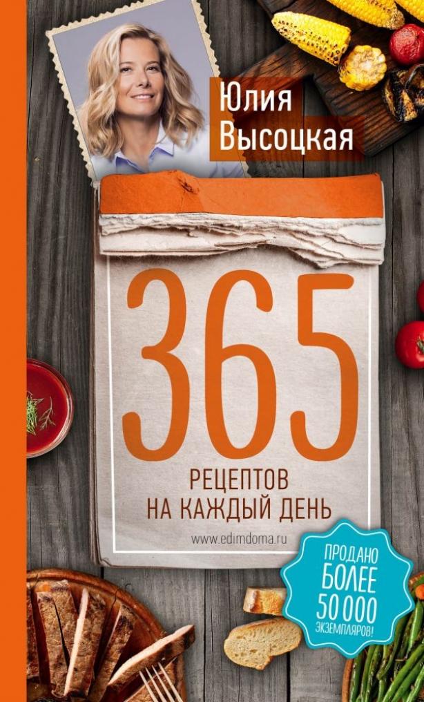 книга высоцкой