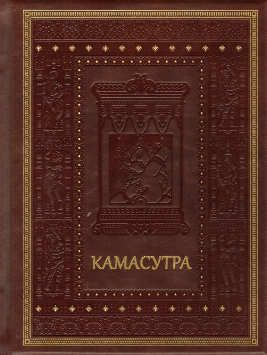 Камасутра, Малланага Ватьсьяяна