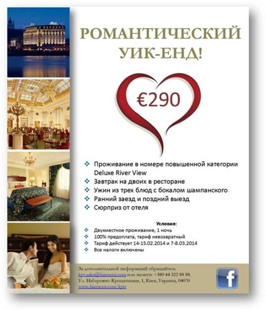 Где и как в Киеве отпраздновать День Валентина - фото №4