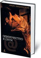 Януш Вишневский: какие книги писателя нужно обязательно прочесть - фото №1
