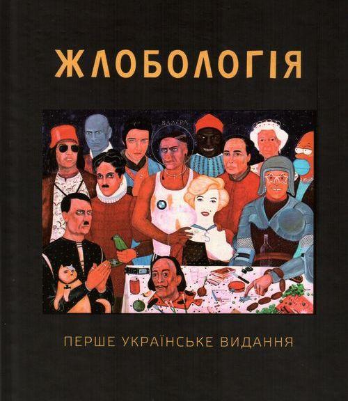 Книга в вышиванке: 10 украинских литературных новинок - фото №1