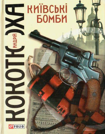 Книга в вышиванке: 10 украинских литературных новинок - фото №6