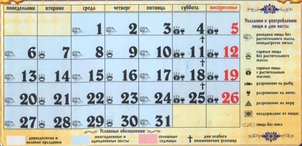 церковные праздники в марте 2017 в украине