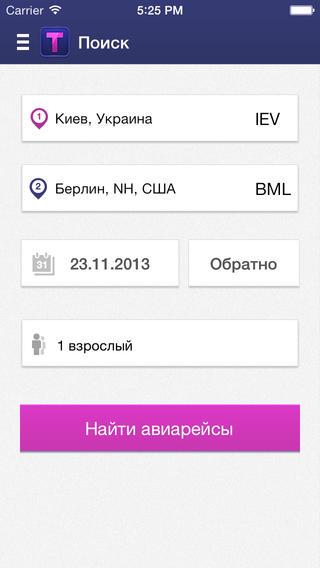 Топ 5 мобильных приложений для покупки авиабилетов - фото №2