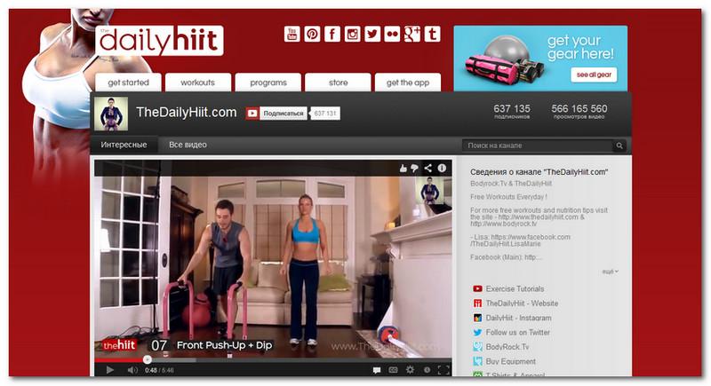 Тренировка дома: топ 6 лучших спортивных каналов на YouTube - фото №6