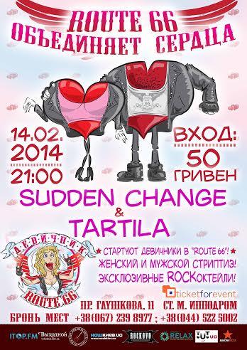 Где и как в Киеве отпраздновать День Валентина - фото №3