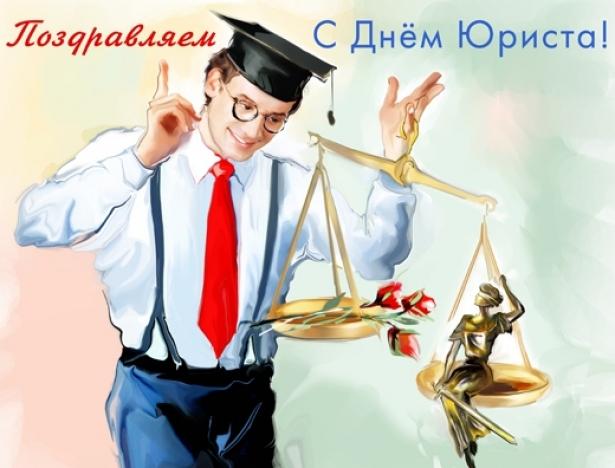 день юриста картинки