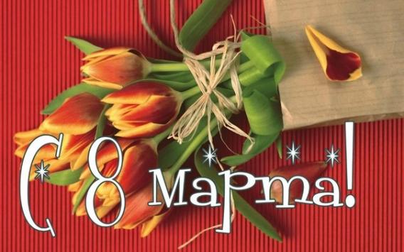 Фужеры, послать открытку с 8 марта музыкальные