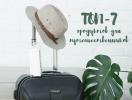 ТОП-7 продуктов для путешественников