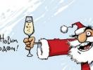 Новогодние поздравления свекру и свекрови