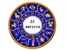 Гороскоп на 23 августа: день будет полон приключений
