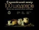 В Киеве покажут 100 полотен классической живописи
