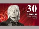 Хворостовский даст юбилейный концерт в Киеве