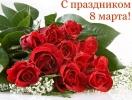 Красивые поздравления с 8 марта 2013