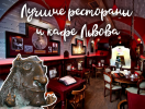 Лучшие рестораны и кафе Львова