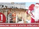 В Киеве открывается главная резиденция Деда Мороза