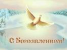 Красивое поздравление с Крещением 2014