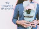 ТОП-5 полезных подарков на 8 Марта