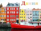 Что обязательно посмотреть в Дании: гид для путешественников