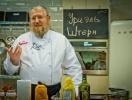 Как приготовить праздничный ужин за 60 минут: вебинар от Уриэля Штерна