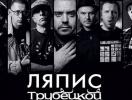 Ляпис Трубецкой распался на группы Trubetskoy и Brutto