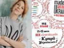 Где купить Made in Ukraine: НСК Олимпийский, 11-12 октября