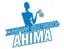 Куда поехать на выходных: 4-й женский фестиваль Анима во Львове