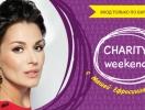 Где провести уикенд: Маша Ефросинина приглашает на благотворительную встречу-разговор