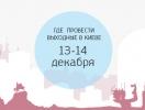 Где провести выходные: 13-14 декабря в Киеве