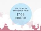 Где провести выходные: 17-18 января в Киеве