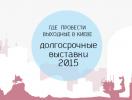 Где тебе всегда рады: долгосрочные выставки в Киеве 2015