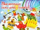 Масленица 2015: лучшие конкурсы к празднику