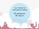 Где провести выходные: 28 февраля и 01 марта в Киеве