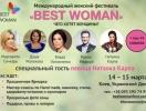 """В Киеве пройдет международный женский фестиваль """"Best Woman"""""""