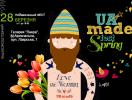 Где пофестивалить весной: UAmade Fest Spring